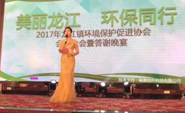 顺德区龙江环保协会2017会