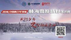 首届中国青少年领袖林海